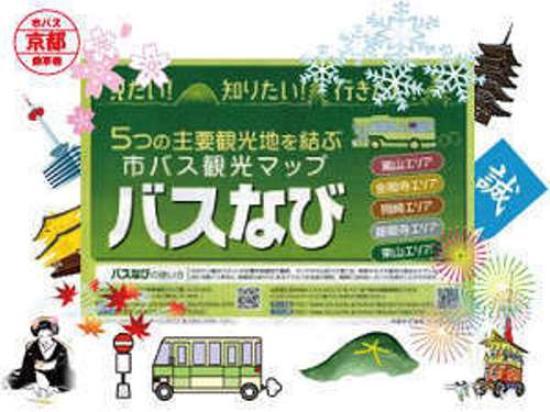 APA Villa Hotel Kyoto Station-Side: 京都市バス1日乗車券付きプラン