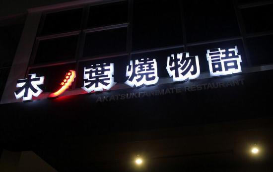 Akatsuki Animate Restaurant