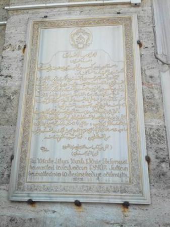Eyup Sultan Mosque (Eyup Sultan Camii): ZIYARAT OF HAZRAT ABU AYUB ANSARI