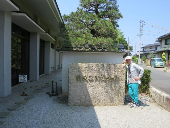 Kamono Mabuchi Memorial Hall