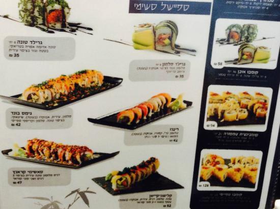Beit Shemesh, Israël : portion of menu