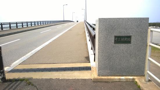 十三湖大橋