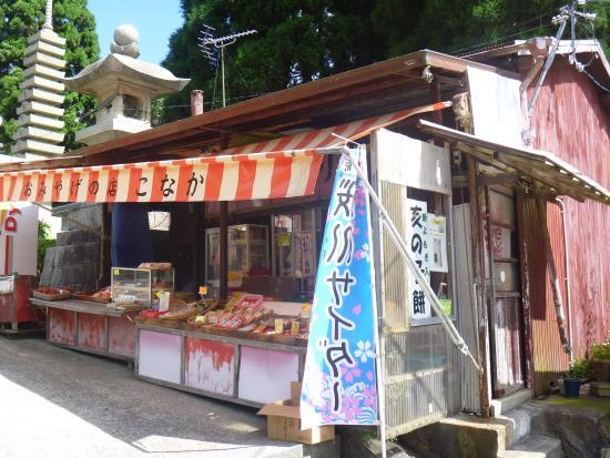 Konaka Shop (Omiyageno Mise Konaka)
