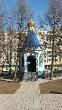Chapel of Dmitriy Donskoy