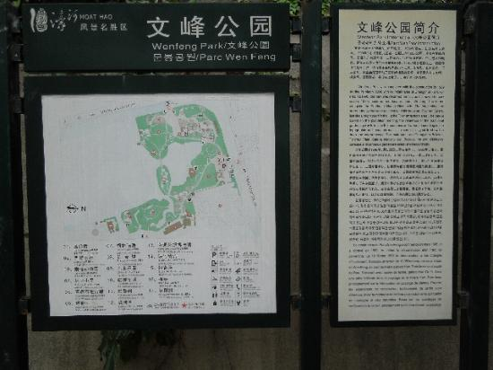 Wenfeng Park: 文峰公园