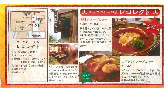 Recollect : 出来立てホヤホヤのレストランカード
