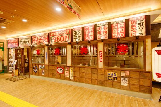 Showa Shokudo, Asty Gifu