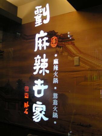 Liu Ma la Shi Jia Hot Pot