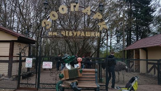 Zoo named Cheburashka
