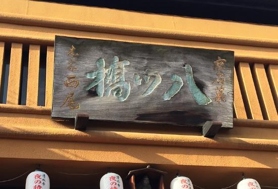 Honke Nishio Yatsuhashi Sanneizaka
