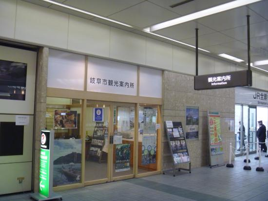 ‪Gifu City Tourist Information Center‬