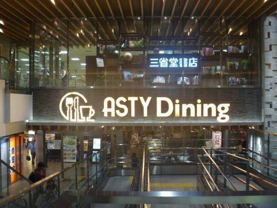 ASTY岐阜