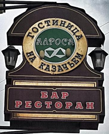 Alrosa Na Kazachyem