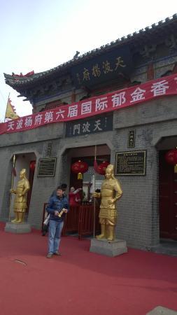 Yang Warrior Memorial Museum : entrance to site