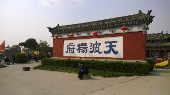 Yang Warrior Memorial Museum : signage in chinese character