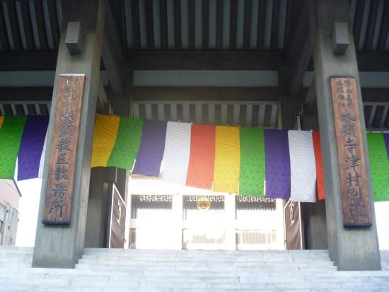 Hongan-ji Temple Tsumura Betsuin