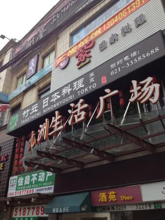 九州生活广场
