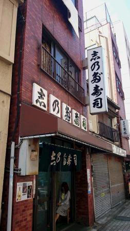 Shinodazushi