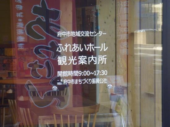Fuchu, Japan: 入口