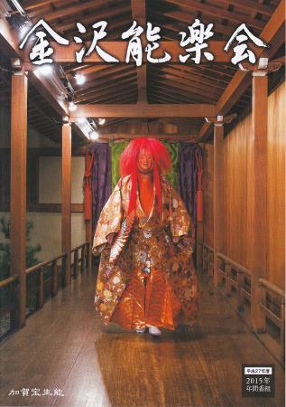 Ishikawa Prefecture Noh Theater: 金沢能楽会年間番組表