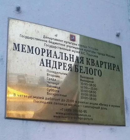 Andrey Bely's Memorial Apartment
