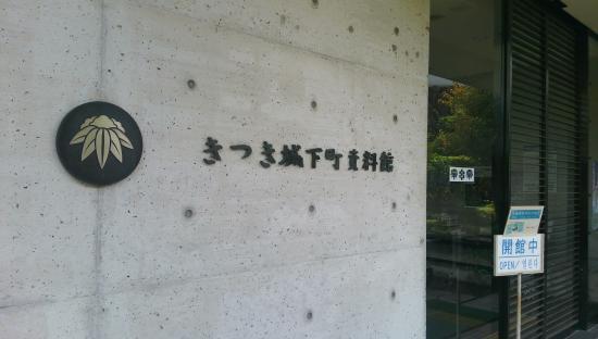 Kitsuki Jokamachi Museum
