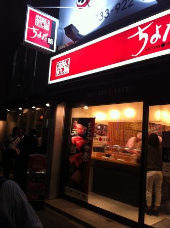 Tachigui Sushidokoro Chiyoda Sushi Tsukiji