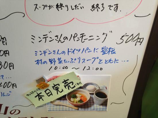 Roadside Station Toyone Green Port Miyajima: 1時間で完売!残念!
