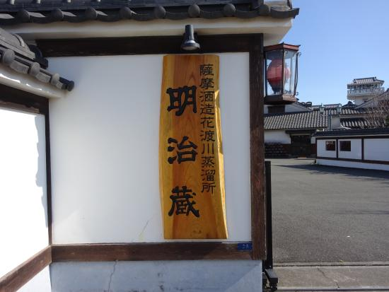 Satsuma Shuzo Brewery Meijigura: 明治蔵