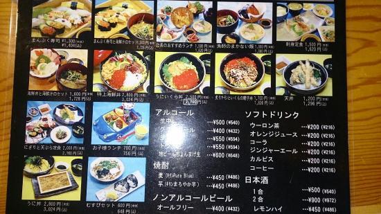 Hagi, Ιαπωνία: 一番人気のランチセットとメニュー