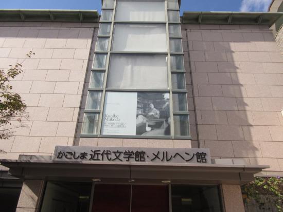 Kagoshima City Modern Literature Museum & Kagoshima Marchen Hall