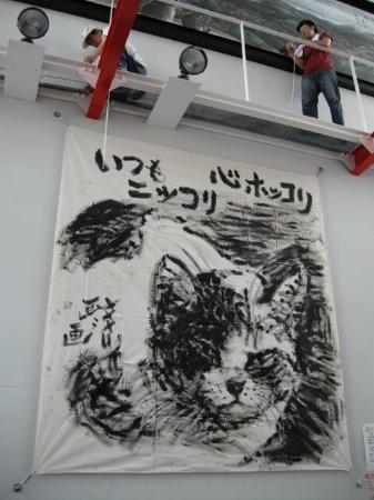 Awaji City Nakahama Minoru's Cat Art Museum