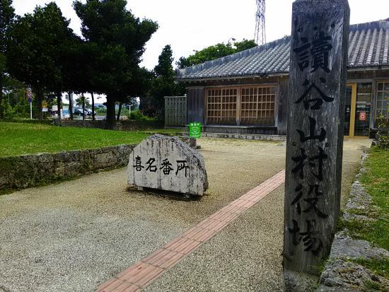 Michi-no-Eki Kinabanjo