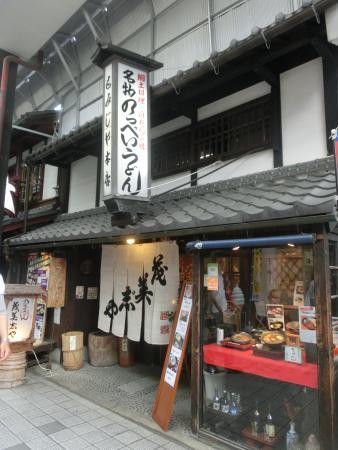 Momijiya: 趣き有る店先