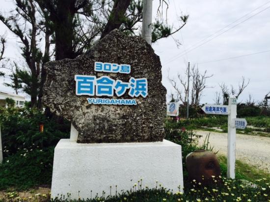 Okaneku Coast: 入り口の看板です。