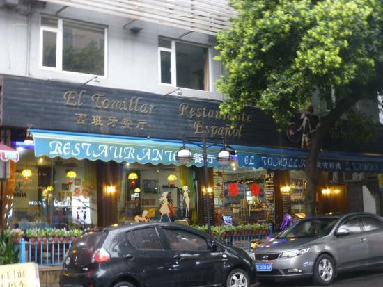 TangJiHeDe XiBan Ya Western Restaurant: Fachada del restaurante