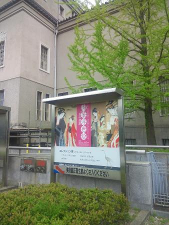 Municipal Museum of Fine Art: ポスターと建物