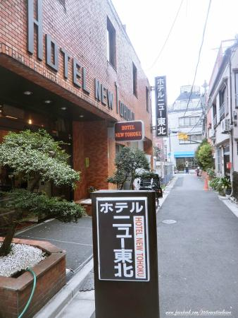 Hotel New Tohoku: โรงแรม