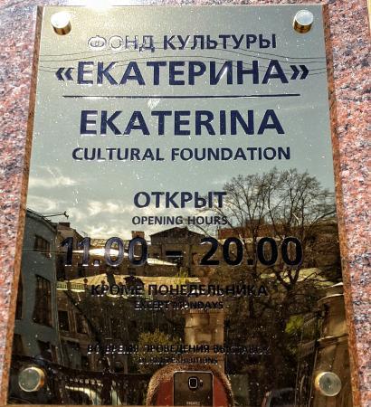 Yekaterina Cultural Fund