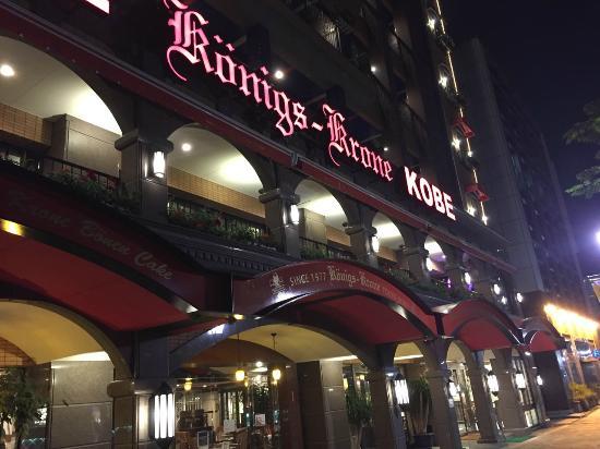 Hotel Konigs-Krone Kobe : 夜の外観