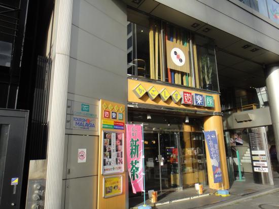 Kagoshima Yurakukan