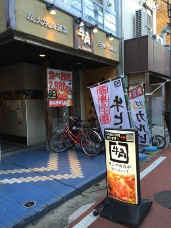 Charcoal Grilled Beef Tavern Gyukaku Tarumi