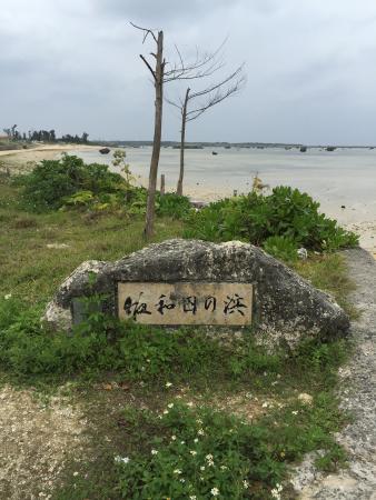 Sawada no hama Beach : 佐和田の浜