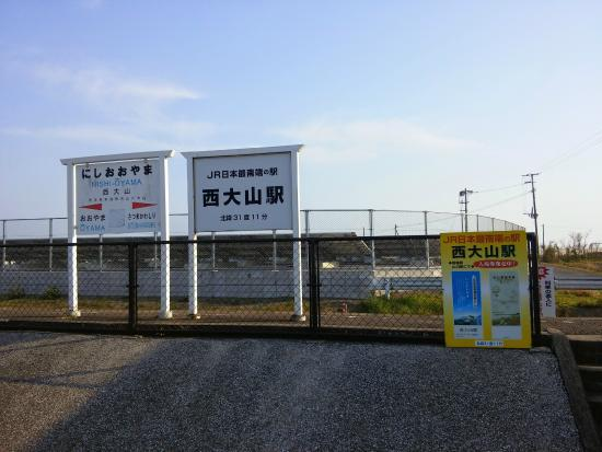 幸せを届ける黄色いポスト - 指宿市、JR最南端 西大山駅の写真 - トリップアドバイザー
