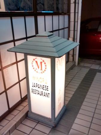 Minoru : Entrance