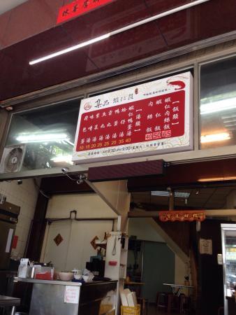 Ji Pin Shrimp Rice: 店
