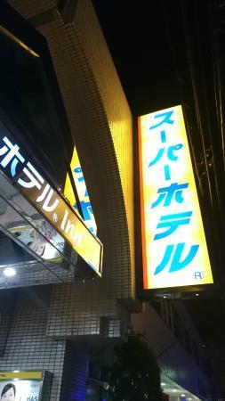 Super Hotel Lohas Ikebukuro-Eki Kitaguchi : 外観