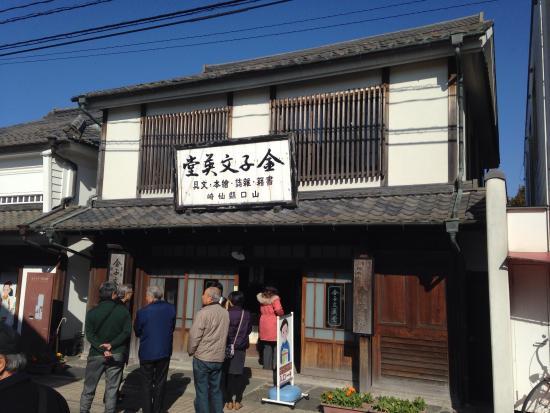 Kaneko Misuzu Memorial Museum: 金子みすゞ記念館旧生家