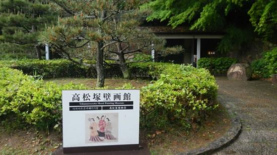 Takamatsuzuka Tomb: 古墳近くにある高松塚壁画館