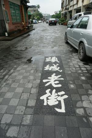 Toucheng Old Street